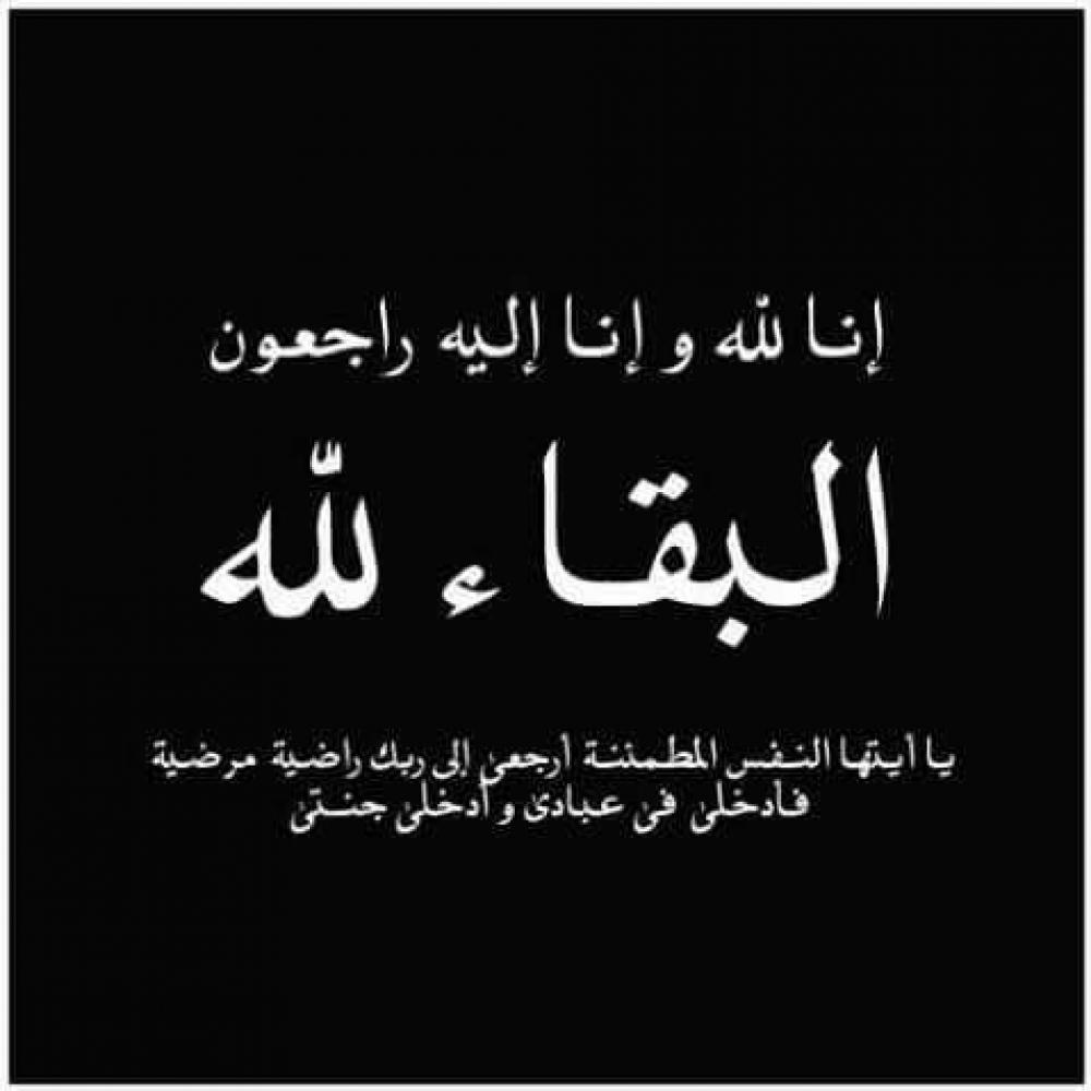 الحاجه فاطمه حسين البطوش في ذمة الله