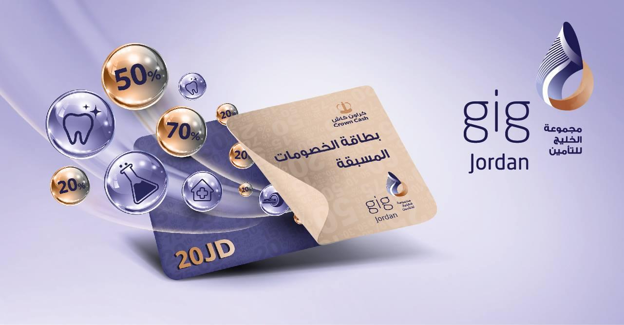 بطاقة الخصومات المسبقة (كراون كاش) من gig - الأردن