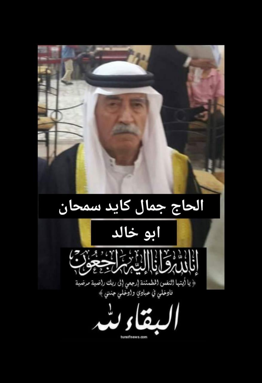 تنعى عشيرة ال سمحان عميدهم المغفور له باذن الله الحاج جمال داود كايد سمحان ابو خالد