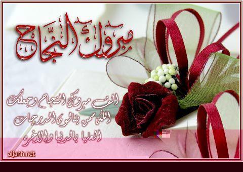 أسماء موسى سمحان الف مبروك