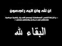 والدة الاستاذ المحامي خالد خليفات في ذمة الله
