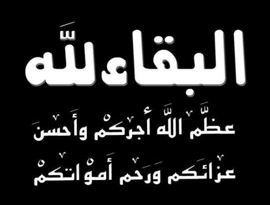 والد الزميل خالد فخيدة في ذمة الله