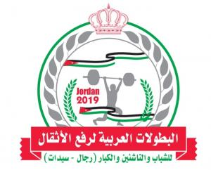 الاردن يستضيف البطولات العربية لرفع الاثقال بمشاركة 18 دولة