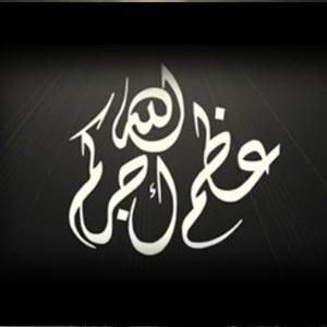 الحاج محمد سليمان السيد احمد في ذمة الله