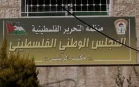 المجلس الوطني الفلسطيني يطلق حملة دعماً للأسرى في إضرابهم