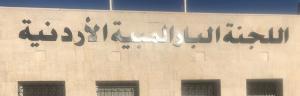 اللجنة البارالمبية تضع مرافقها بتصرف الجهات المعنية