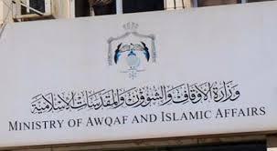 اوقاف الطفيلة تطلق حملة اسبوع العناية بالمساجد