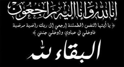 الحاج محمود يوسف شطناوي في ذمة الله