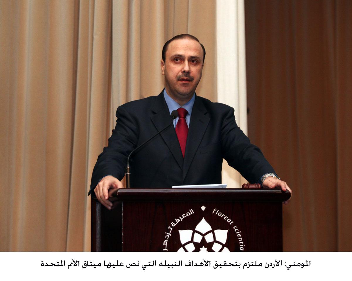 المومني: الأردن ملتزم بتحقيق الأهداف النبيلة التي نص عليها ميثاق الأمم المتحدة