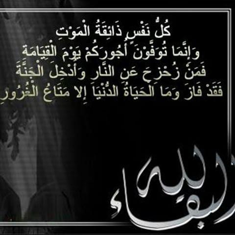 والد الاستاذ صخر ابو عنزة في ذمة الله