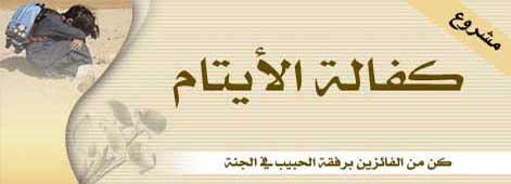 """""""لجنة المناصرة"""" تحول مبالغ لكفالات أيتام فلسطين وافطار الصائمين"""