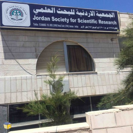 الاردنية للبحث العلمي تقرر البحث في قضايا الانتحار والجريمة والعنف الاسري