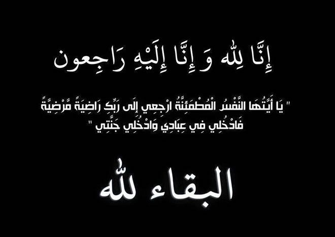 عم المحامي مروان سالم في ذمة الله