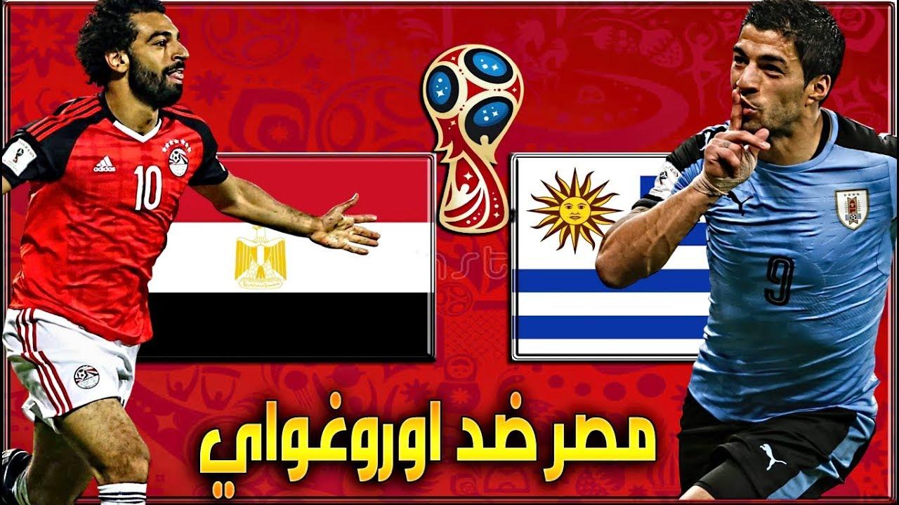 بث مباشر مصر والاوروغواي