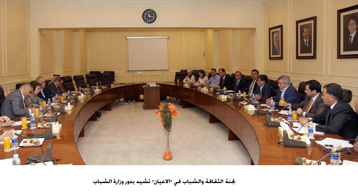 """لجنة الثقافة والشباب في """"الاعيان"""" تشيد بدور وزارة الشباب"""