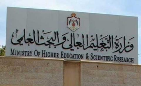 """""""التعليم العالي"""": نتائج امتحانات المفاضلة مع """"القبول الموحد"""""""