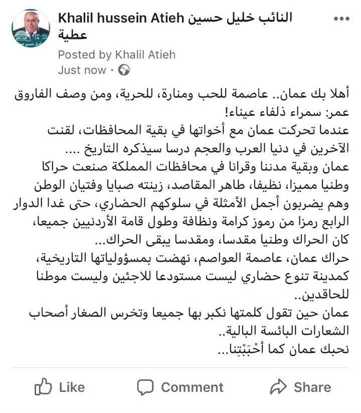 أهلا بك عمان ..  عاصمة للحب ومنارة، للحرية، ومن وصف الفاروق عمر: سمراء ذلفاء عيناء!