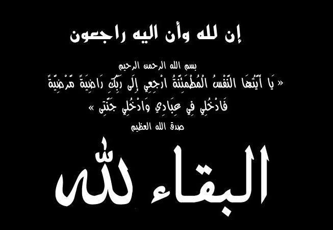 الحاجة أمينة أبو سعد في ذمة الله