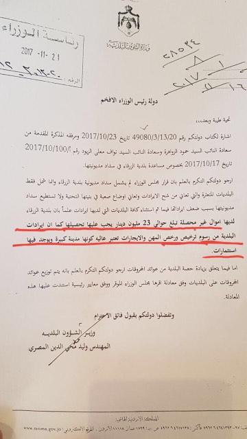وزير البلديات : (٢٣) مليون دينار اموال غير محصّلة لبلدية الزرقاء