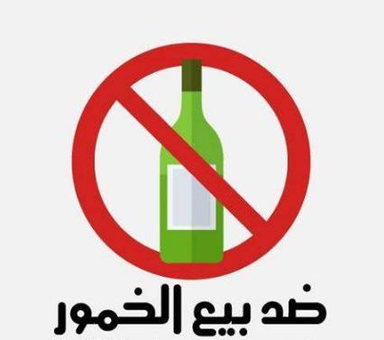 حكم تملك محل لبيع الخمر وحكم العمل به