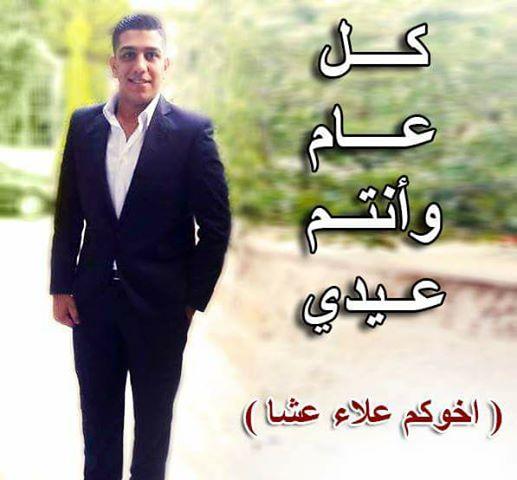 علاء عشا كل عام و انت بالف خير