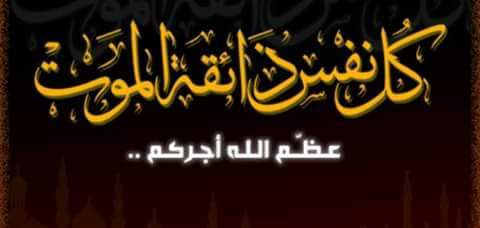 شقيقة الاخ و الصديق الغالي بشار الشيخ في ذمة الله