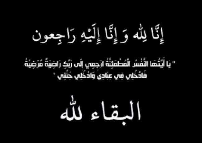 الحاجة فاطمة احمد النجار آل عون في ذمة الله
