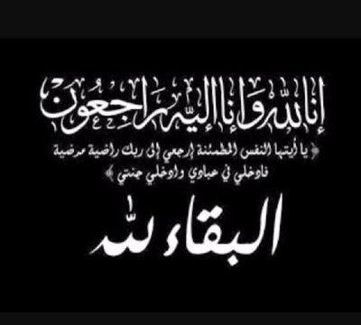 والدة ناصر جودة وشقيقة زيد الرفاعي في ذمة الله