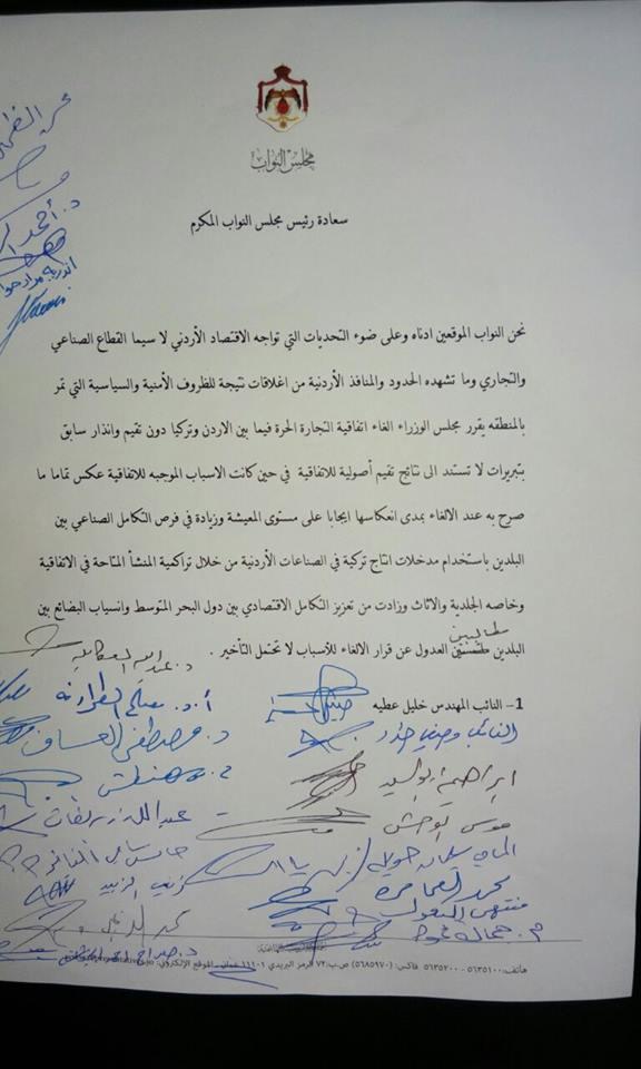 مذكرة نيابية تطالب الحكومة بالتراجع عن إلغاء اتفاقية التجارة الحرة مع تركيا