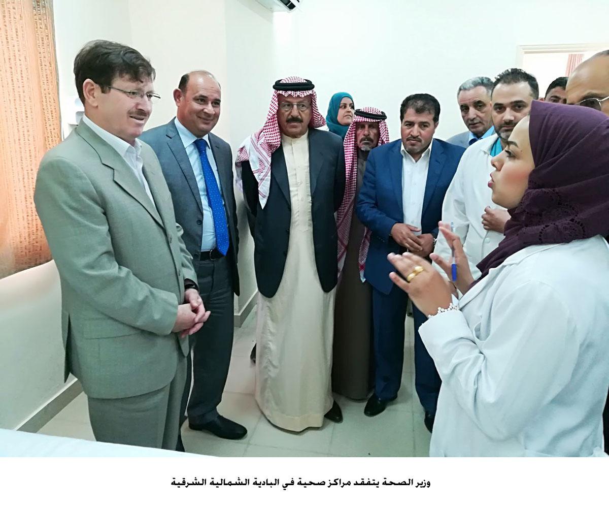 وزير الصحة يتفقد مراكز صحية في البادية الشمالية الشرقية
