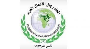 اتحاد رجال الأعمال العرب يشارك بالأسبوع العربي للتنمية المستدامة
