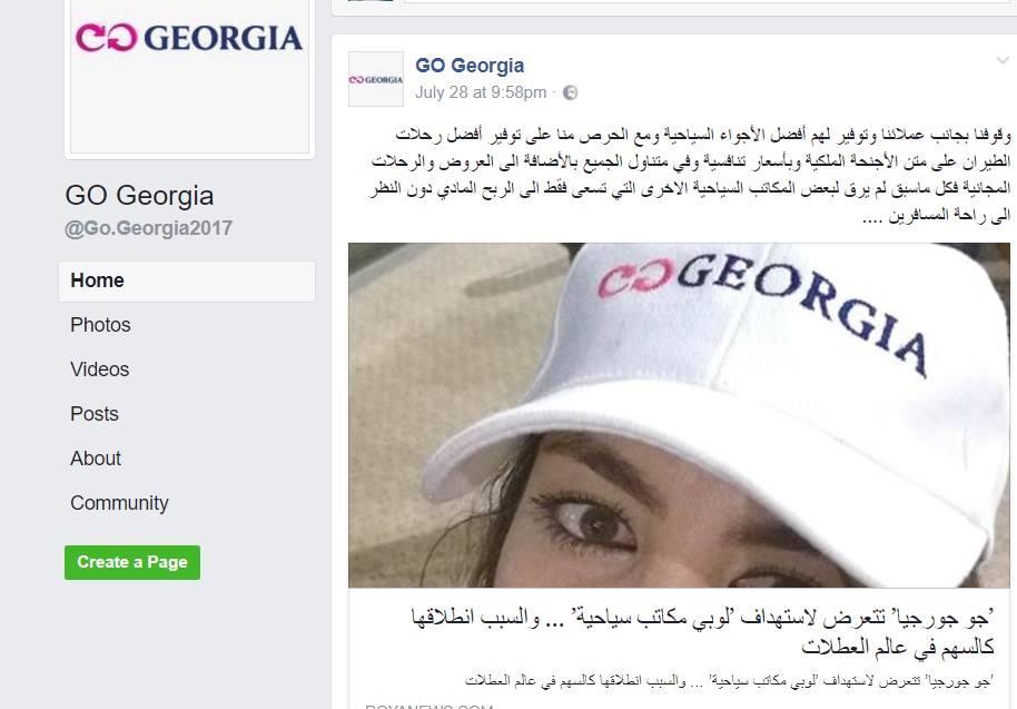 نشطاء يهاجمون شركة (Go Georgia) للسياحة والسفر