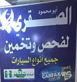 احذرو التعامل مع ابو محمود الصقري لفحص السيارات وعلى البنوك وقف اعتمادها لديه