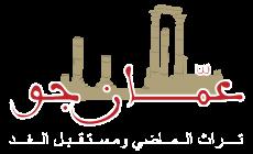 عمان جو